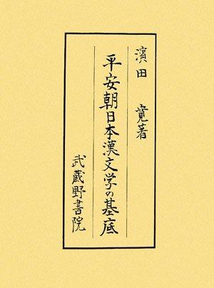 平安朝日本漢文学の基底 | 濱田 寛 |本 | 通販 | Amazon
