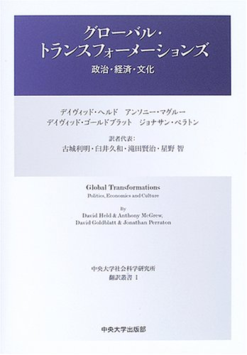 Gurōbaru toransufōmēshonzu : Seiji keizai bunka