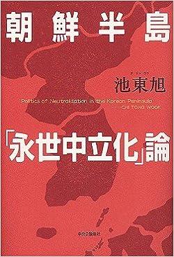 朝鮮半島「永世中立化」論 | 池 ...