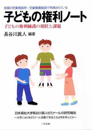 子どもの権利ノート―全国の児童相談所+児童養護施設で利用されている