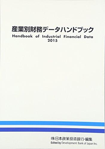 産業別財務データハンドブック〈2015年版〉