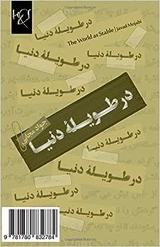 The World As Stable: Dar Tavileh-ye Donya Descargar ebooks Epub