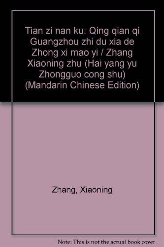 Tian zi nan ku: Qing qian qi Guangzhou zhi du xia de Zhong xi mao yi / Zhang Xiaoning zhu (Hai yang yu Zhongguo cong shu) (Mandarin Chinese Edition)