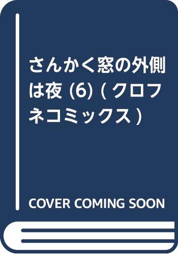 さんかく窓の外側は夜 (6) (クロフネコミックス)