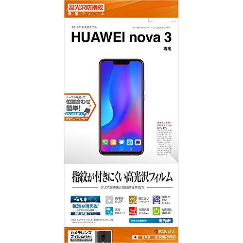 ラスタバナナ HUAWEI nova3 フィルム 平面保護 高光沢防指紋 ファーウェイ ノヴァ3 液晶保護フィルム G1509NOVA3