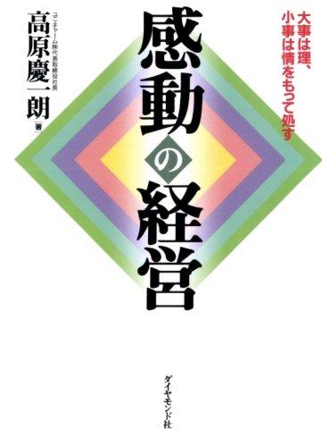 高原 慶一朗(Keiichiro Takahara)Amazonより