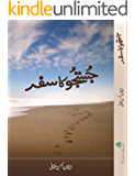 Justuju Ka Safar (Urdu)
