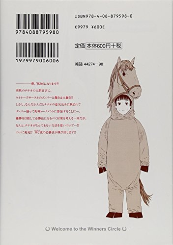 3 (Young Jump Comics) Welcome to Winners' Circle (2013) ISBN: 4088795989 [Japanese Import]