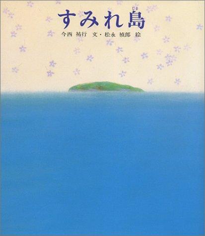 すみれ島 (新編・絵本平和のために)