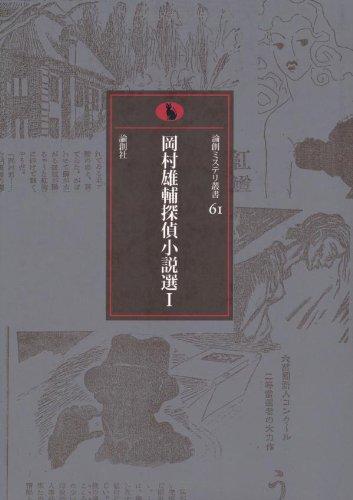 岡村雄輔探偵小説選〈1〉 (論創ミステリ叢書)