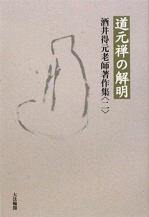 道元禅の解明―酒井得元老師著作集〈2〉