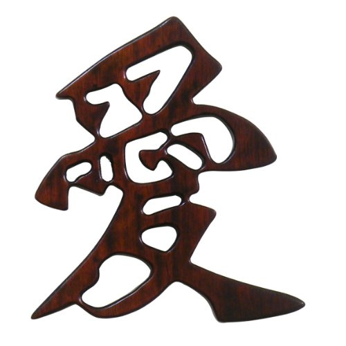 ChinaFurnitureOnline Chinese Calligraphy Wall Plaque, Hand Crafted Love Wooden Chinese Character Wall Decorative Mahogany
