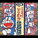 DORAEMON: KOTOWAZA KARUTA(CD+PLAYING CARDS ltd.)