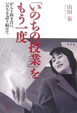 "Again ""lessons of life"" - is facing cancer ISBN: 4874983847 (2007) [Japanese Import] PDF"