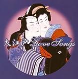 大江戸LoveSongs