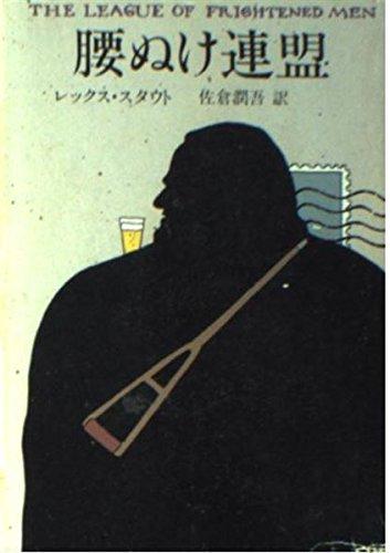 腰ぬけ連盟 (ハヤカワ・ミステリ文庫 35-2)