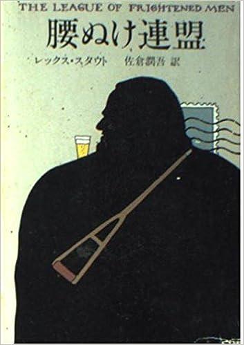 腰ぬけ連盟 (ハヤカワ・ミステリ...
