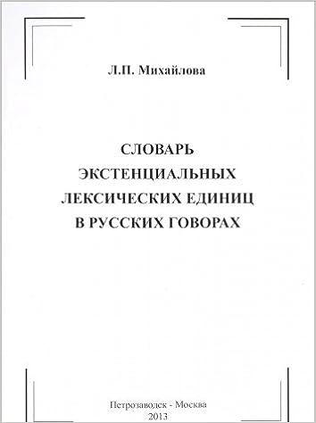 Book Slovar ekstentsialnyh leksicheskih edinits v russkih govorah