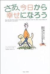 Dogs Don't Bite When a Growl Will Do : What Your Dog Can Teach You About Living a Happy Life = Saa kyo kara shiawase ni naro : Inu ga oshietekureta soboku de sutekina ikikata 56 [Japanese Edition]
