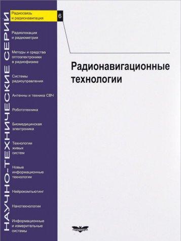 Radiosvyaz i radionavigatsiya Vyp. 6. Radionavigatsionnye tehnologii PDF