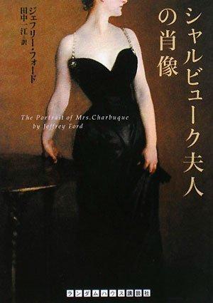 シャルビューク夫人の肖像 (RHブックス・プラス)