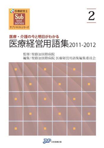 Price comparison product image Iryo keiei yogoshu : iryo kaigo no ima to asu ga wakaru 2011
