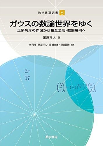 ガウスの数論世界をゆく: 正多角形の作図から相互法則・数論幾何へ (数学書房選書)