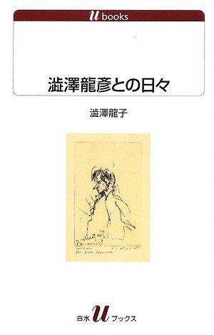 澁澤龍彦との日々 (白水uブックス)