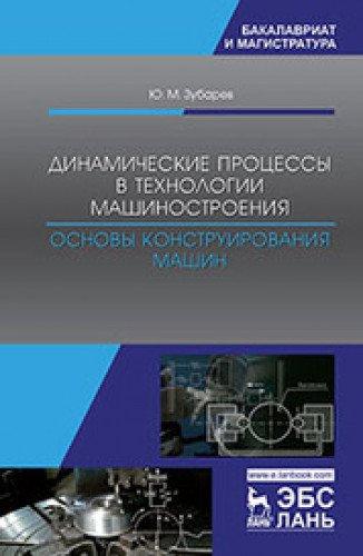 Download Dinamicheskie protsessy v tehnologii mashinostroeniya. Osnovy konstruirovaniya mashin pdf