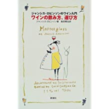 How to drink wine, how to choose - Introduction to wine Jancis Robinson (1998) ISBN: 4105378015 [Japanese Import]