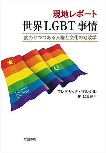 現地レポート 世界LGBT事情 変わりつつある人権と文化の地政学