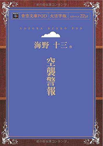 空襲警報 (青空文庫POD(大活字版))