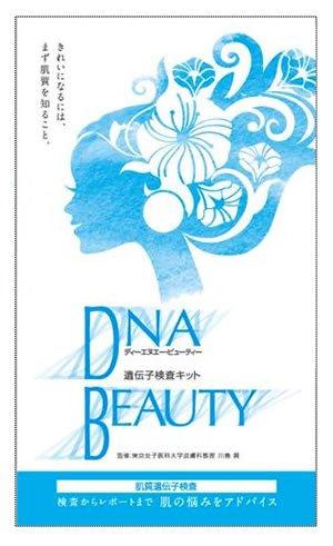 DNA BEAUTY 肌質遺伝子検査キット【口腔粘膜専用】 B01J7VLYVG