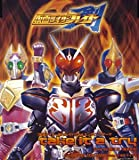 Take It a Try (Masked Rider Blade Ending Theme)