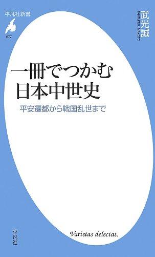 一冊でつかむ日本中世史: 平安遷都から戦国乱世まで (平凡社新書)
