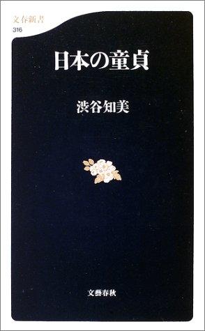 日本の童貞 (文春新書)