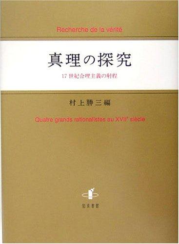 Shinri no tankyū : 17seiki gōri shugi no shatei pdf epub