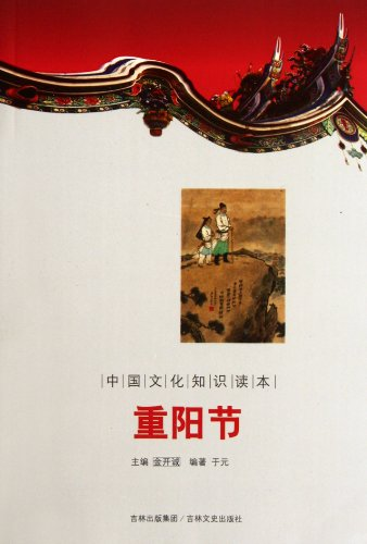 Chung Yeung Red-letter day - Chinese cultural knowledge Reading (Chinese Edition)