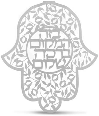 Dorit Judaica Stainless Steel Hamsa Wall Hanging – House Blessing