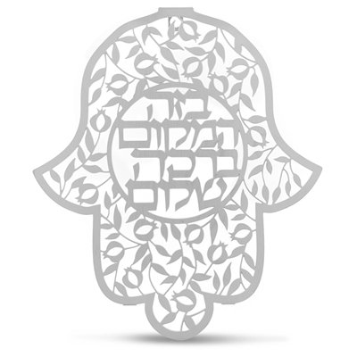 (Dorit Judaica Stainless Steel Hamsa Wall Hanging - House Blessing )