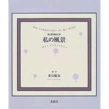 Watakushi no fūkei = The landscapes of my mind = Mes paysages : Higashiyama kaii gabunshū