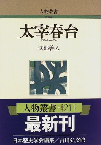 太宰春台 (人物叢書)