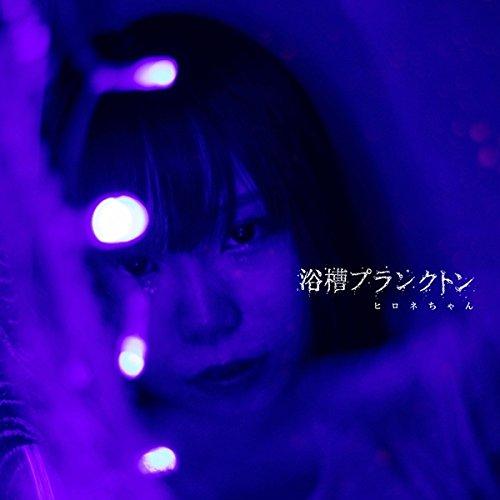 ヒロネちゃん / 浴槽プランクトン(A盤)