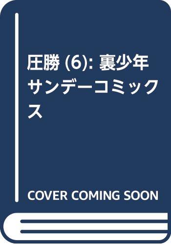 圧勝 6 (6) (裏少年サンデーコミックス)