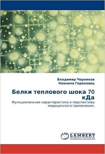 Белки теплового шока 70 кДа: Функциональная характеристика и перспективы медицинского применения. (Russian Edition)