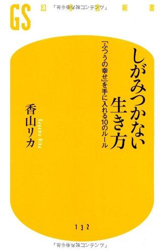 しがみつかない生き方―「ふつうの幸せ」を手に入れる10のルール (幻冬舎新書)