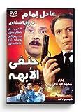 Hanafi El Obaha (Arabic DVD) #142