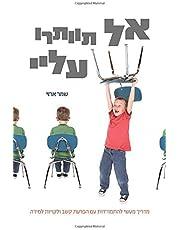 אל תוותרו עליי: מדריך מעשי להתמודדות עם הפרעת קשב ולקויות למידה (Hebrew Edition)