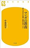 マンガの教養 読んでおきたい常識・必修の名作100 (幻冬舎新書)