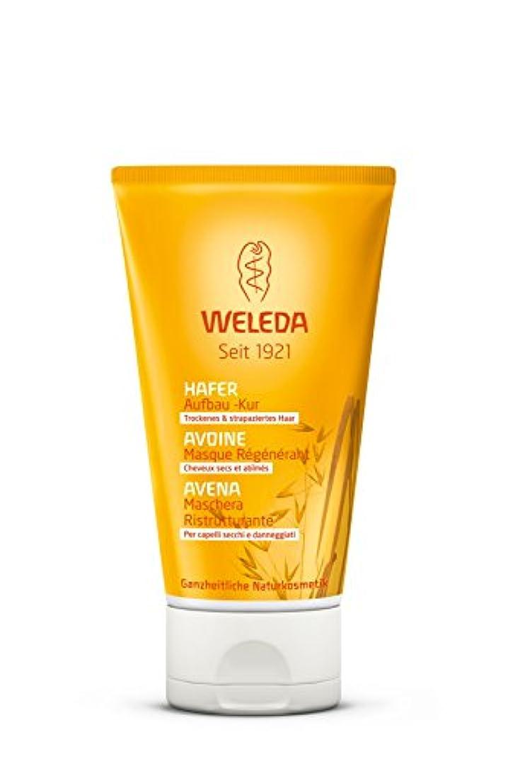 言う年次寝室を掃除するWELEDA(ヴェレダ) オーガニック ヘアトリートメント 150ml